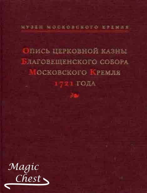 Опись церковной казны Благовещенского собора Московского Кремля 1721 года