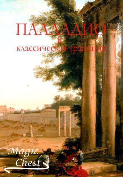 Palladio_klassicheskaya_traditsiya