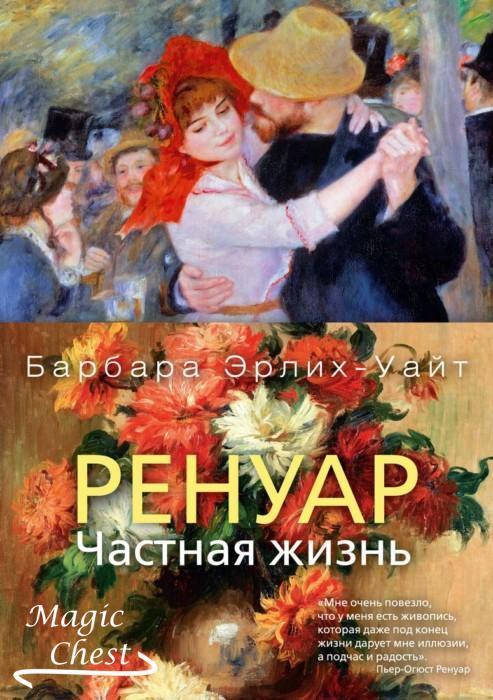 Renuar_chastnaya_zhizn