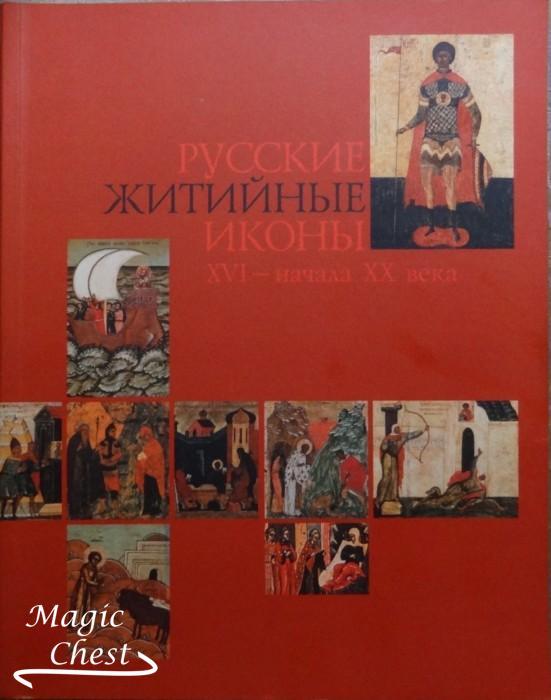 Russkie_zhitiynye_ikony_XVI-nach_XXveka_new
