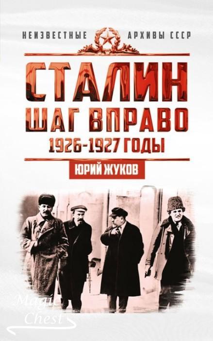 Жуков Ю. Сталин. Шаг вправо