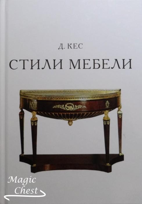 Кес Д. Стили мебели