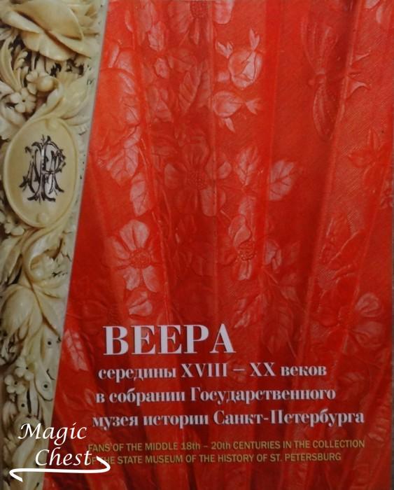 Веера середины XVIII-XX веков в собрании Государственного музея истории Санкт-Петербурга