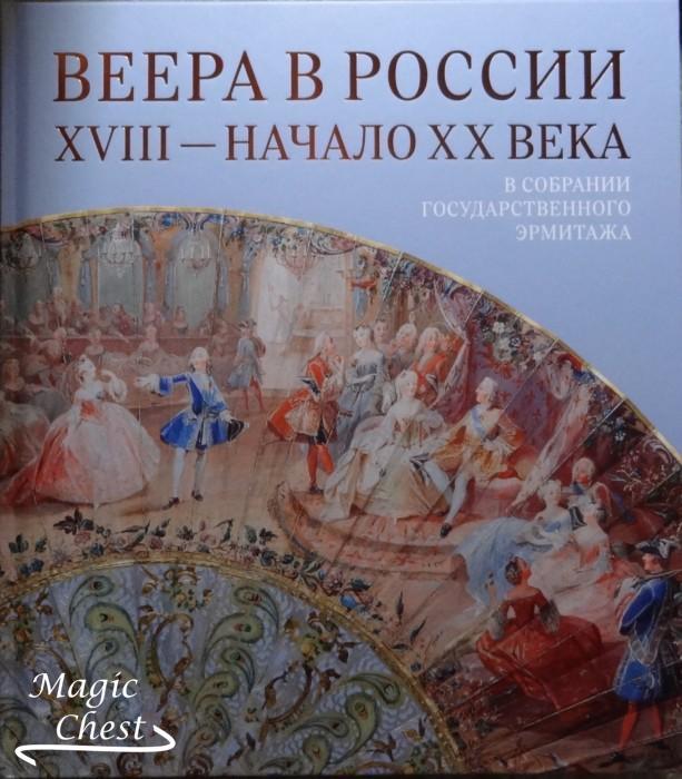 Veera_v_Russii_XVIII-nach_XXv_iz_sobraniya_Gos_Ermitazha_new