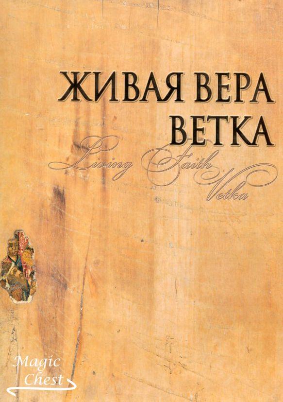 Живая вера. Ветка / Living Faith: Vetka (подарочное издание)