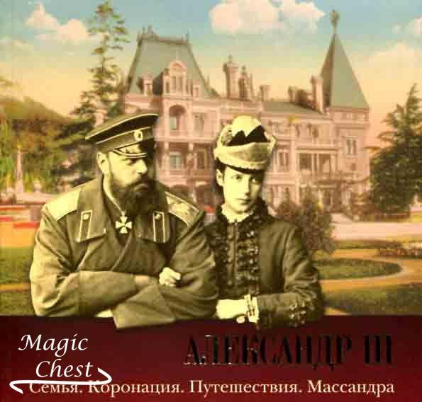 Aleksandr_III_semiya_koronatsiya_puteshestviya_Massandra