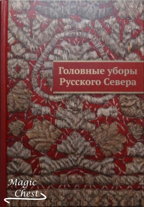 Головные уборы Русского Севера в собраниях музеев Архангельской области