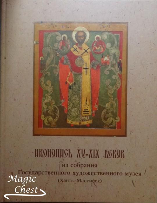 Ikonopis_XV-XIXvv_iz_sobr_Gos_khudozh_muzeya_Khanty-Mansiysk_new