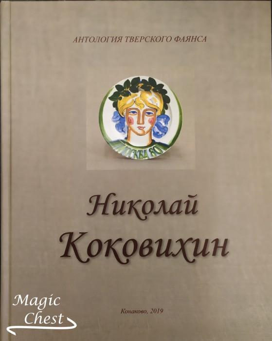 Николай Коковихин. Антология Тверского фаянса 2019
