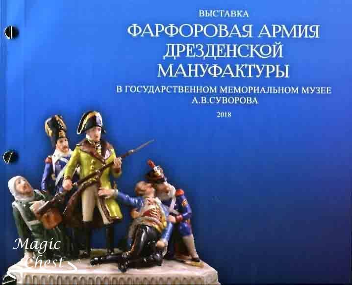 Выставка Фарфоровая армия Дрезденской мануфактуры в ГММ А.В. Суворова
