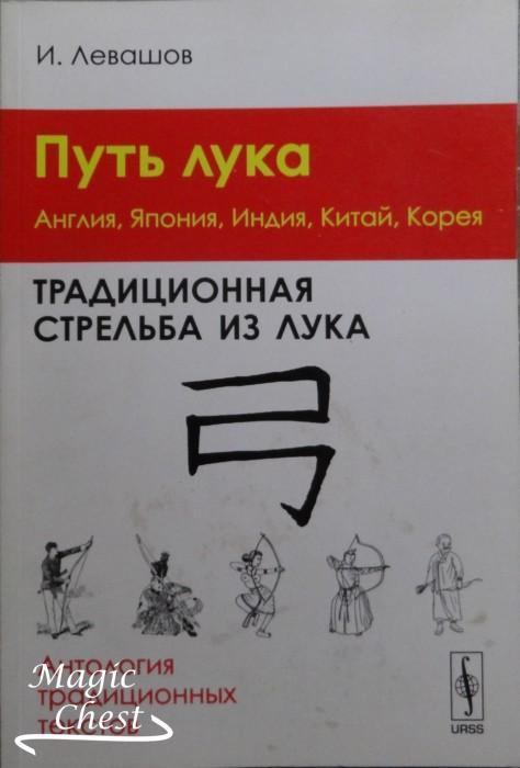 Путь лука. Традиционная стрельба из лука. Англия, Япония, Индия, Китай, Корея