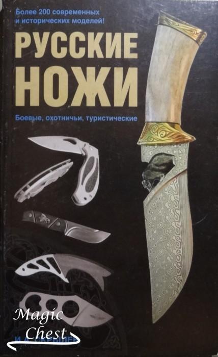 Russkie_nozhy_Skrylev_new