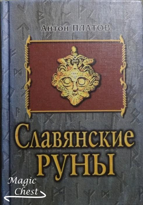 Платов А. Славянские руны