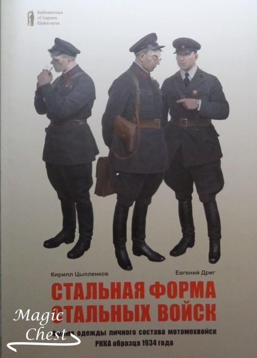 Stalnaya_forma_stalnykh_voisk_new