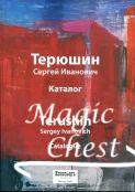 Terushin_Sergey_Ivanovich