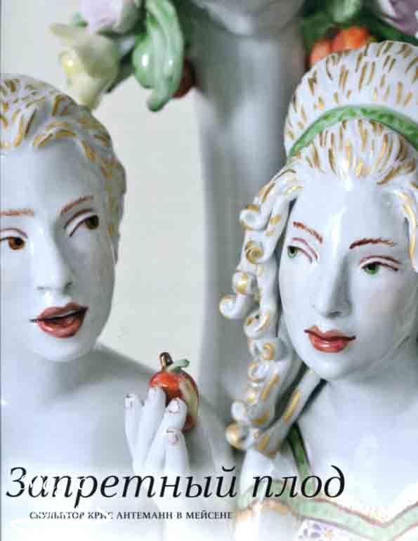 Запретный плод. Скульптор Крис Антеманн в Мейсене