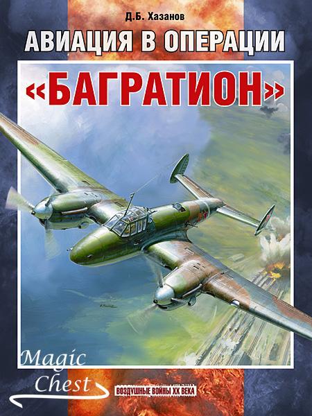 Авиация в операции Багратион