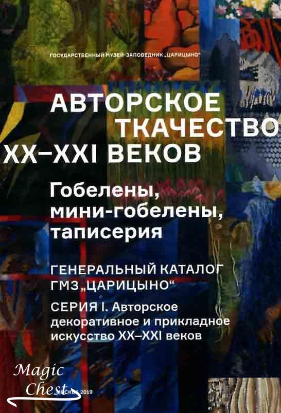 Авторское ткачество XX-XXI веков. Гобелены, мини-гобелены, таписерия