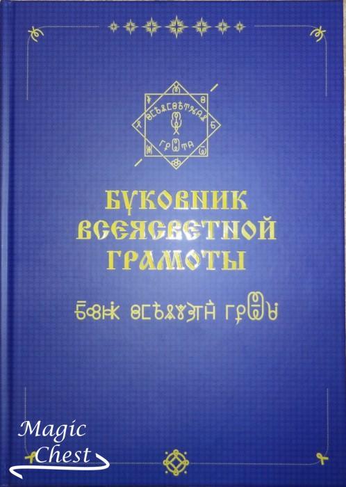 Буковник Всеясветной Грамоты, 2019 г.