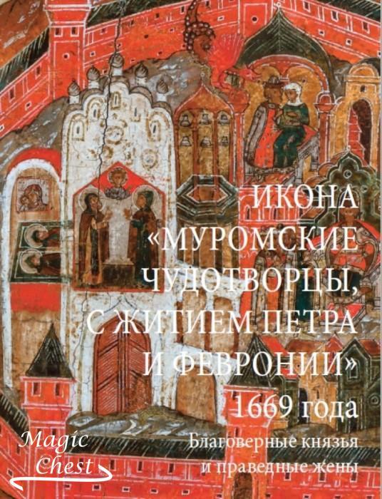 Икона Муромские чудотворцы, с житием Петра и Февронии 1669 года. Благоверные князья и праведные жены