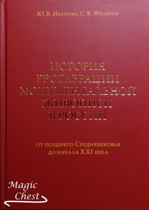 История реставрации монументальной живописи в России. От позднего средневековья до начала XXI века
