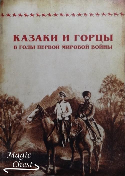 Казаки и горцы в годы Первой мировой войны