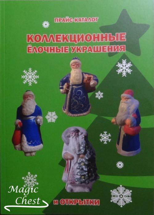 Коллекционные елочные украшения и открытки. Прайс-каталог