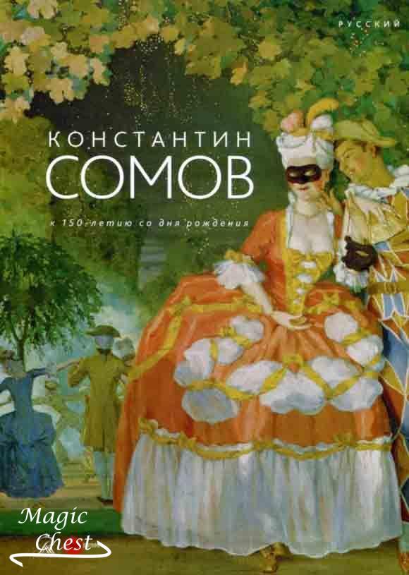 Констатин Сомов. К 150-летию со дня рождения