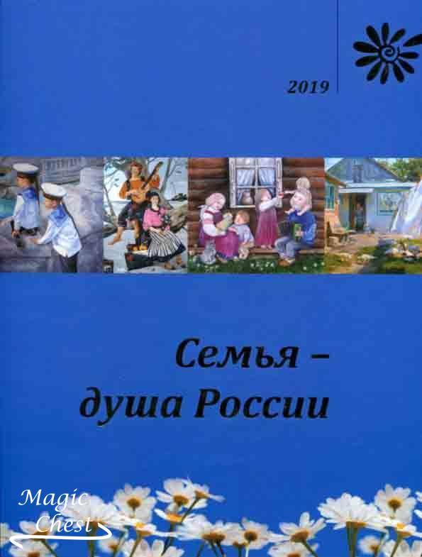 Семья — душа России. Каталог выставки