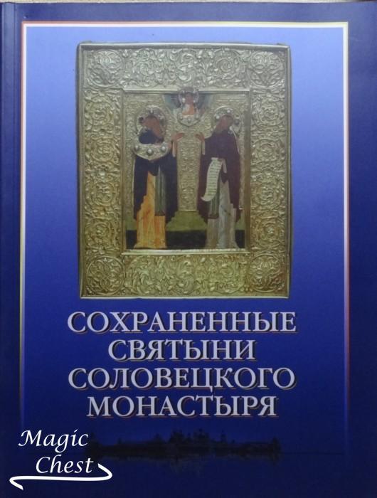 Сохраненные святыни Соловецкого монастыря. Каталог выставки