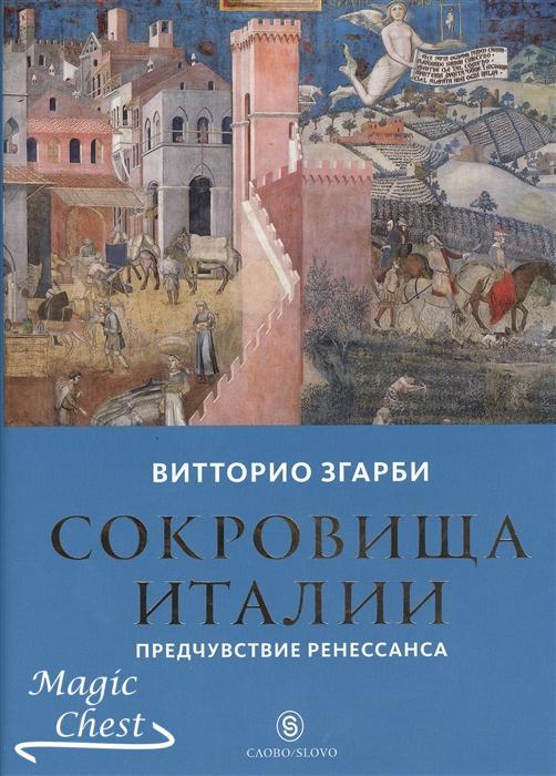 Sokrovischa_Italii_predchuvstvie_renessansa