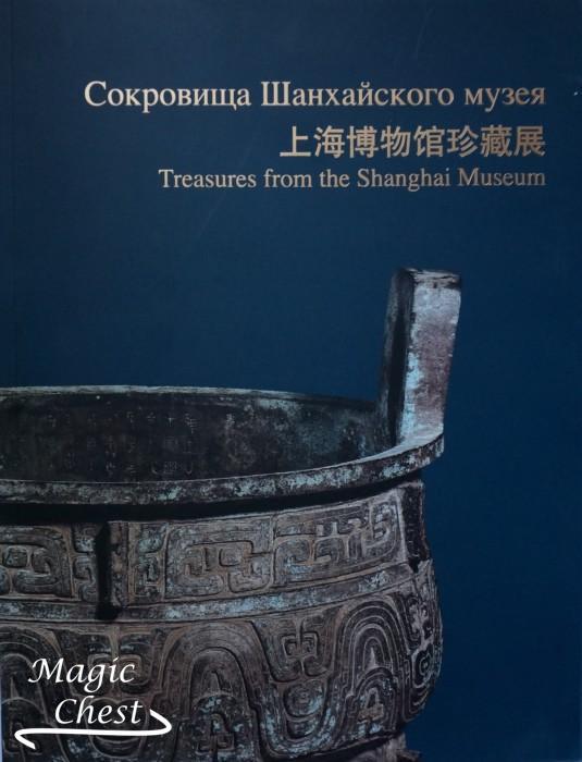 Сокровища Шанхайского музея