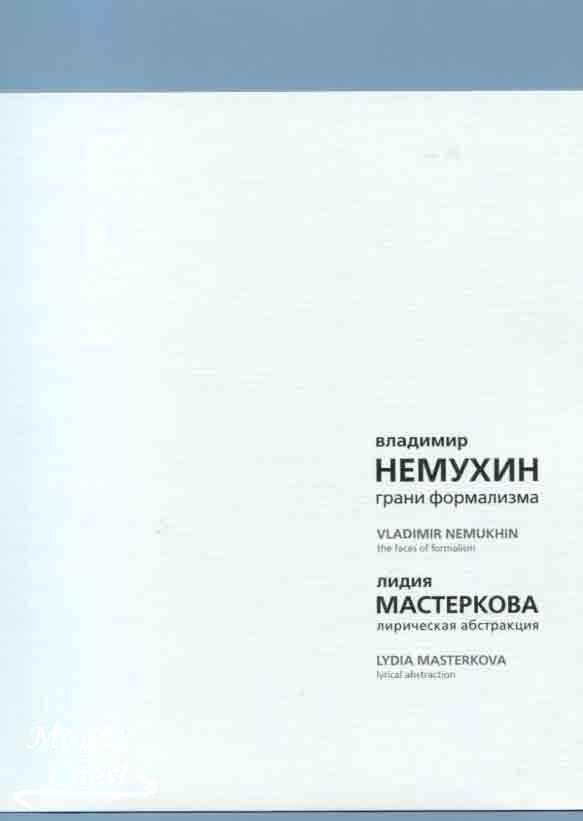 Владимир Немухин. Грани формализма. Лидия Мастеркова. Лирическая абстракция