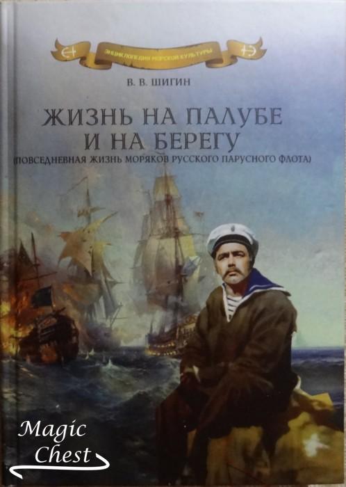 Шигин В. В. Жизнь на палубе и на берегу. Повседневная жизнь моряков русского парусного флота