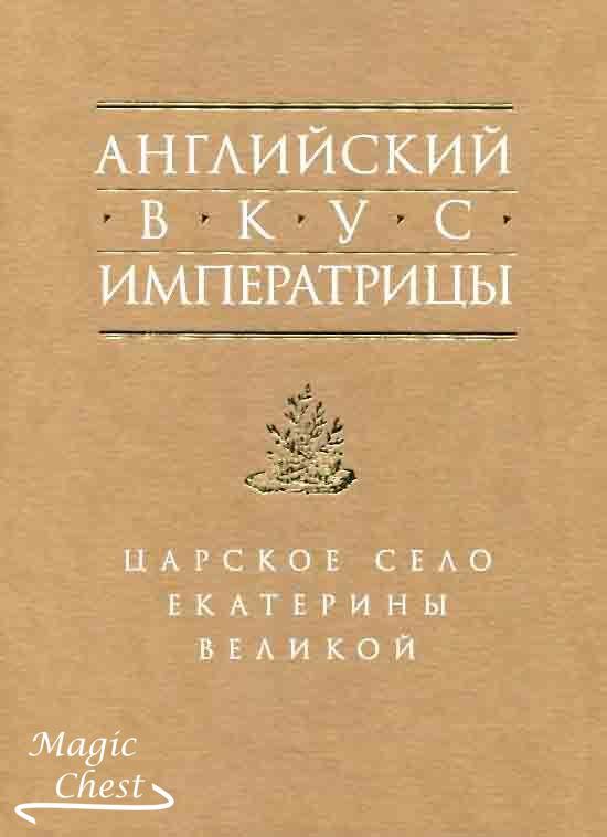 Английский вкус императрицы. Царское Село Екатерины Великой