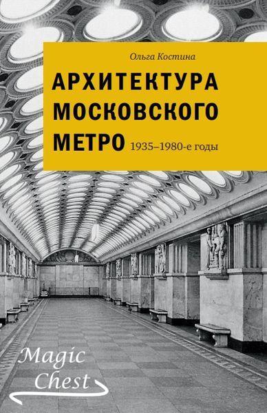 Архитектура Московского метро. 1935- 1980-е годы