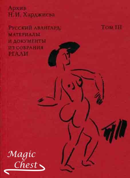 Архив Н.И. Харджиева. Русский авангард: материалы и документы из собрания РГАЛИ. Том III