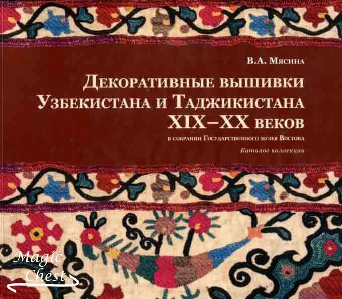 Декоративные вышивки Узбекистана и Таджикистана XIX-XX веков в собрании Государственного музея Востока. Каталог коллекции