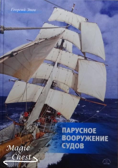 Эпов Г.С. Парусное вооружение судов, 2-е изд.