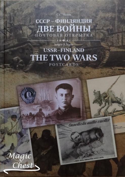 СССР — Финляндия. Две войны. Почтовая открытка