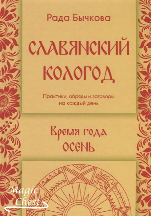 Славянский кологод. Время года Осень. Практики, обряды и заговоры на каждый день