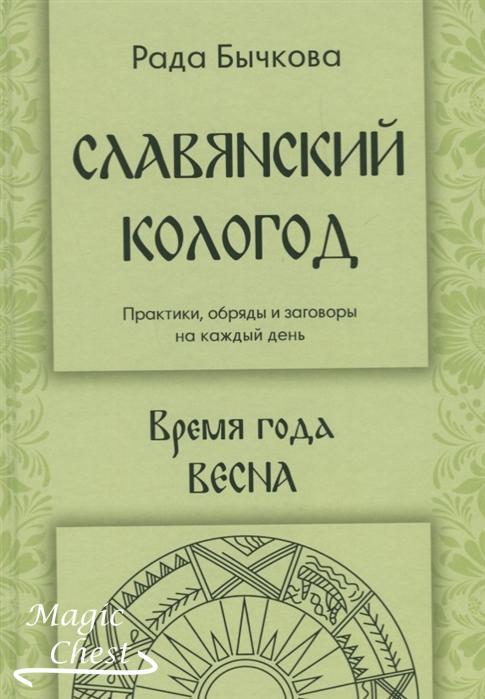Славянский кологод. Время года Весна. Практики, обряды и заговоры на каждый день