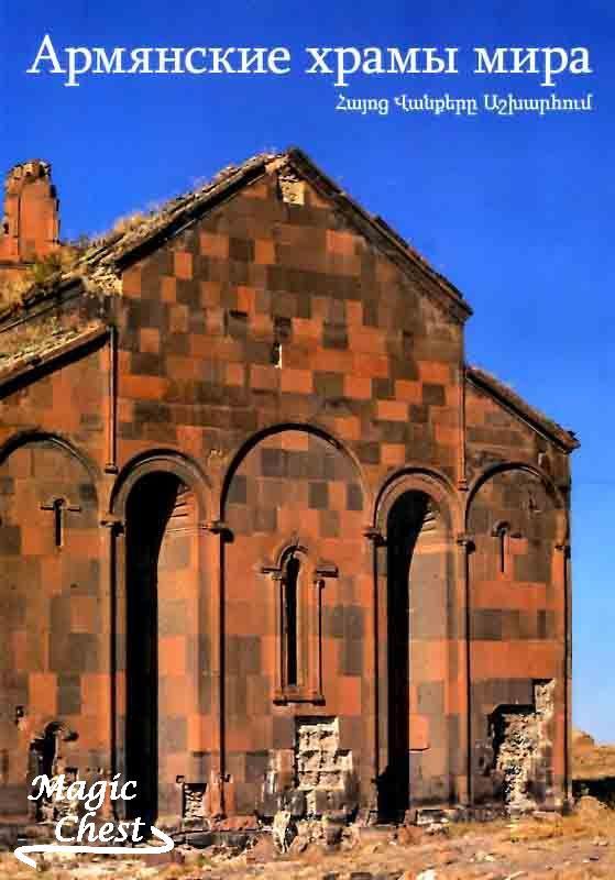Армянские храмы мира