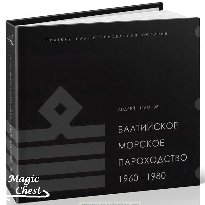 Балтийское морское пароходство 1960-1980. Краткая иллюстрированная история