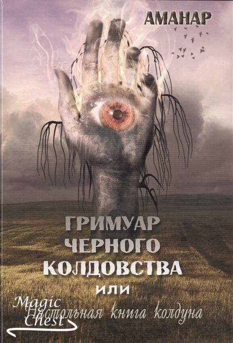 Гримуар Черного Колдовства или настольная книга колдуна