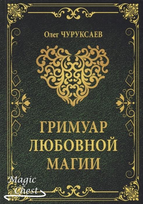 Чуруксаев О. Гримуар любовной магии