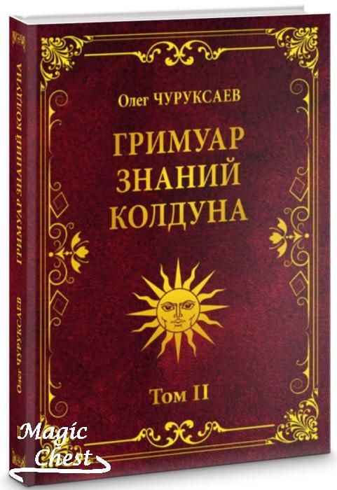 Гримуар знаний колдуна. Том II