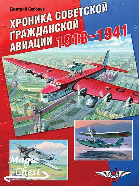 Хроника советской гражданской авиации 1918–1941 гг.