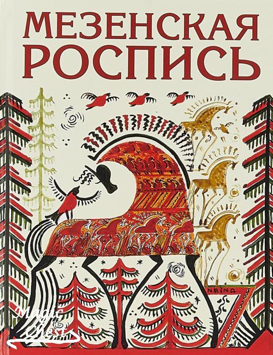 Mezenskaya_rospis
