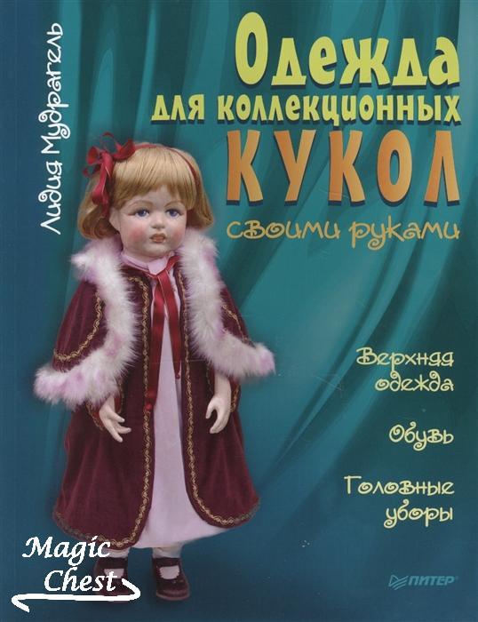 Odezhda_dlya_kollektsionnykh_kukol